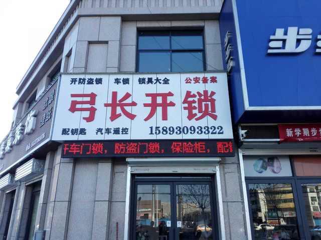 王码文化培训学校(远方文学店)