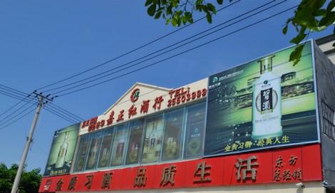 嘉正红酒庄_(4.5折)_嘉正成员庄贵州红习酱酒帮教安置单位红酒图片