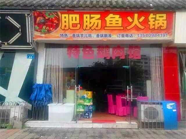 猪肉鱼肥肠时间,价格,火锅,冷冻电话(图)-泸州-百马尾营业地址图片
