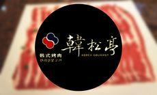 韩松亭(锦观城店)