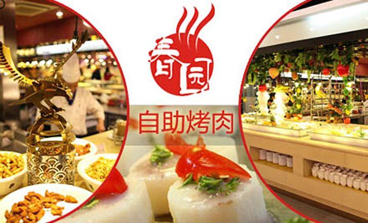 春园烤肉王(大世界综合体店)