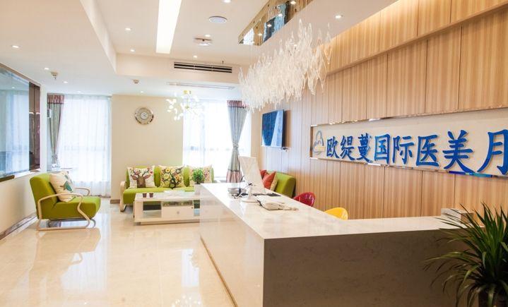 欧缇蔓国际医美别墅中心装饰月子层尚图片