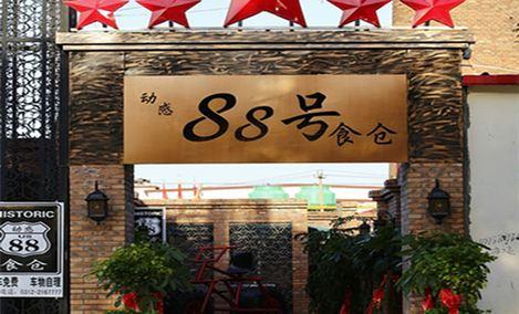 动感88号食仓(丰惠街店)