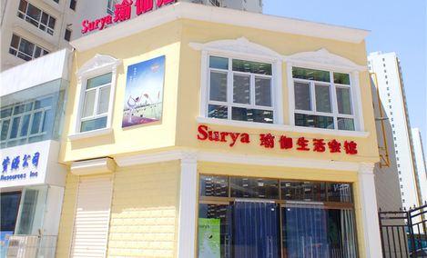 Surya瑜伽生活会馆