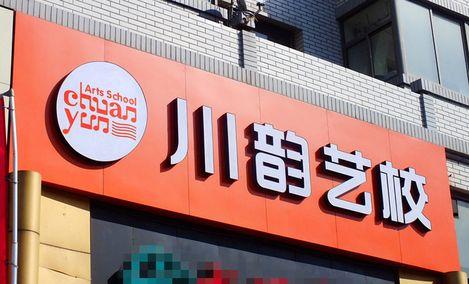 川韵艺校(七一店)