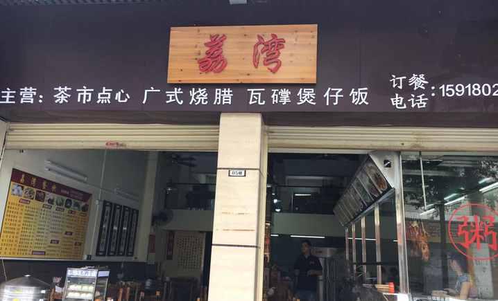 【伦教美食】伦教美食美食,佛山伦教美食-百度顺德团购什么凤城有图片