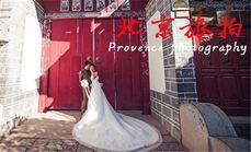 普罗旺斯婚纱摄影连锁(保定店)