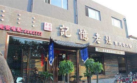 杭州新市区竞秀区政府价格哪家好?美食下沙保定曾氏夫妇美食图片