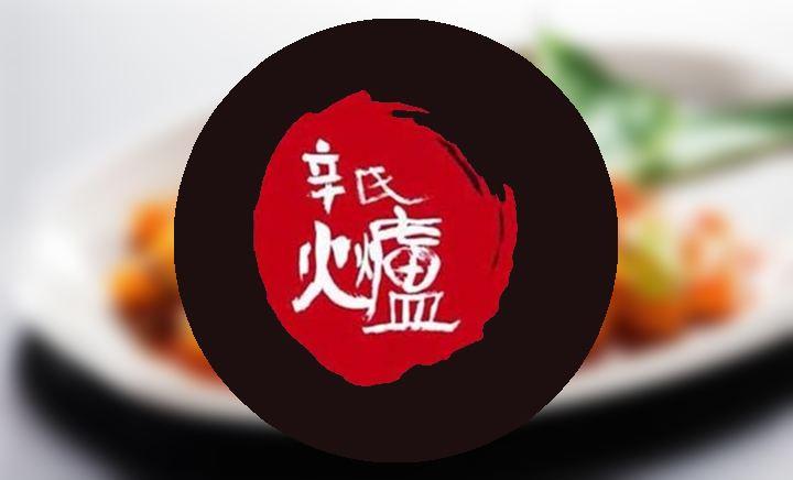 辛�yl/9n�`d�/&_辛氏火炉经典三人餐