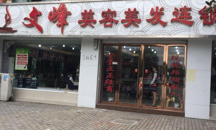 文峰美容美发连锁(柏庐北路店)图片