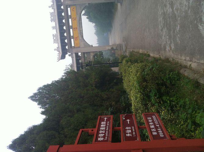 安徽省寿县八公山风景区