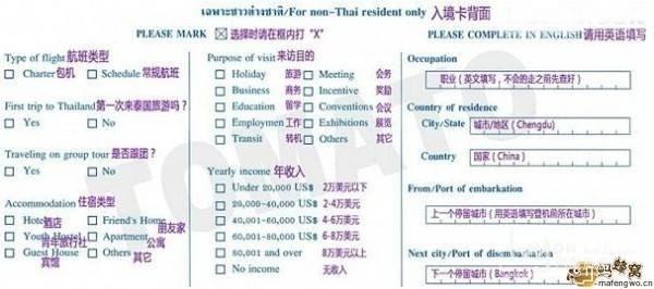 填写一张签证申请书(在到达普吉岛机场入境的地方领取,有中文字的模版