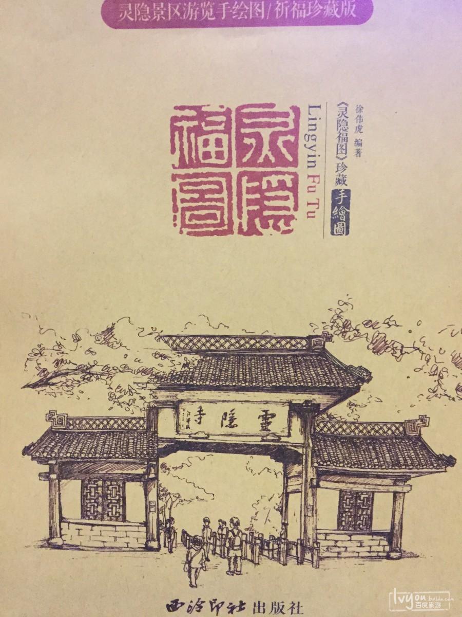 纪念品-手绘飞来峰灵隐寺明信片以及地图(售票处有售)