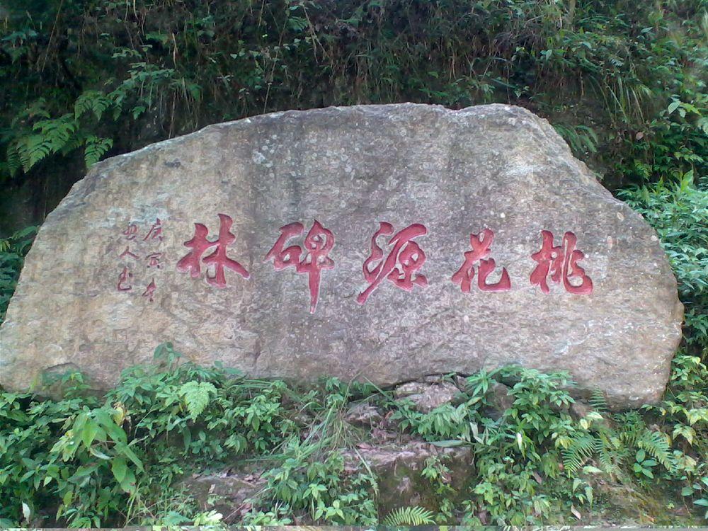 重庆市酉阳县桃花源风景区