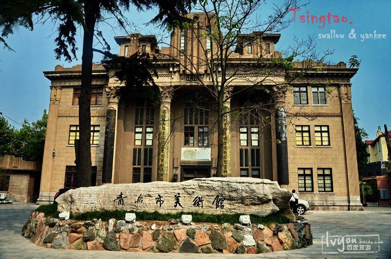 青岛美术馆图片
