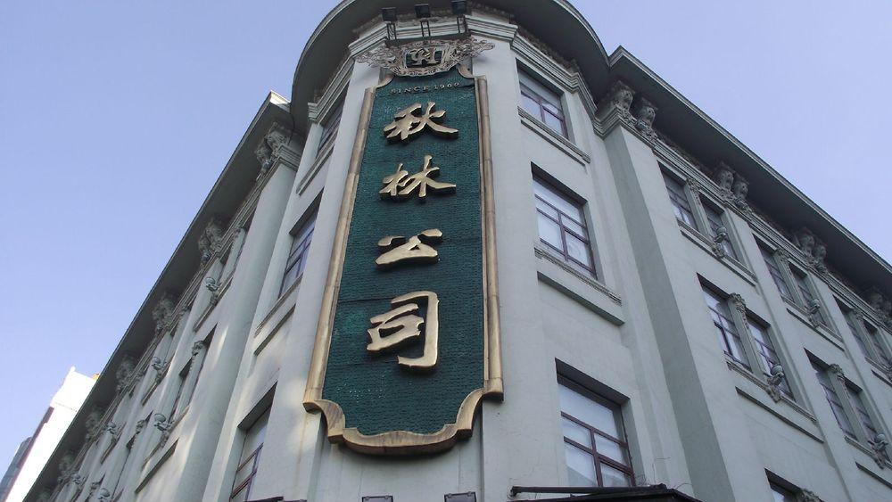 秋林公司哈尔滨儿童乐园极乐寺 第1天1  手机浏览,画质更好!图片