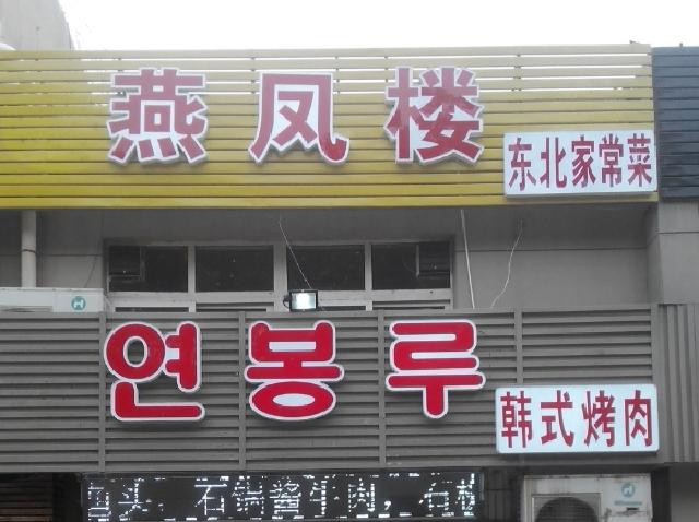 燕凤楼东北家常菜价格,电话,时间,v价格美食(图地址石家庄大街红旗图片