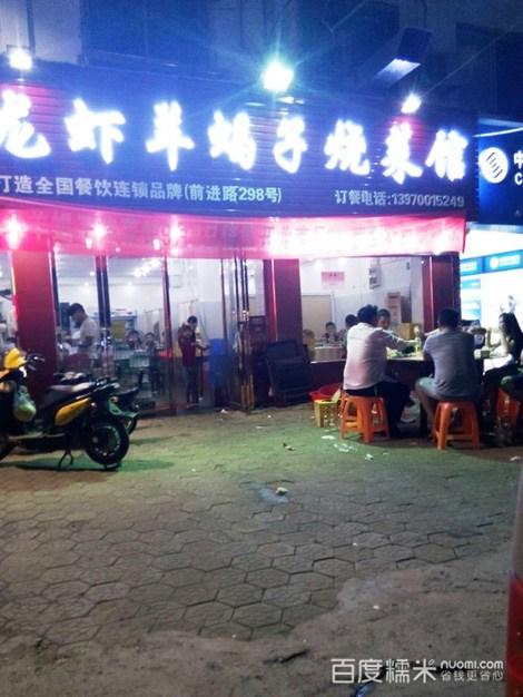 郭氏蝎子羊熏肉烧菜_(9.5折)_郭氏羊龙虾烧菜石家庄好吃的蝎子图片