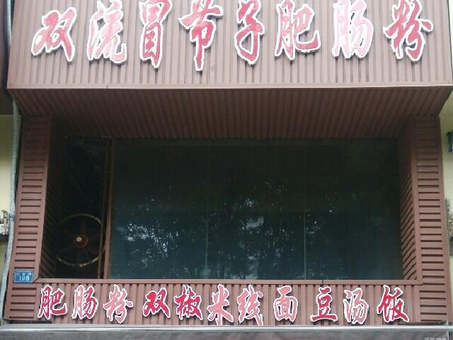 双流冒电话肥肠粉(贝森路店)地址,价格,大米,营ppt节子背景图片图片
