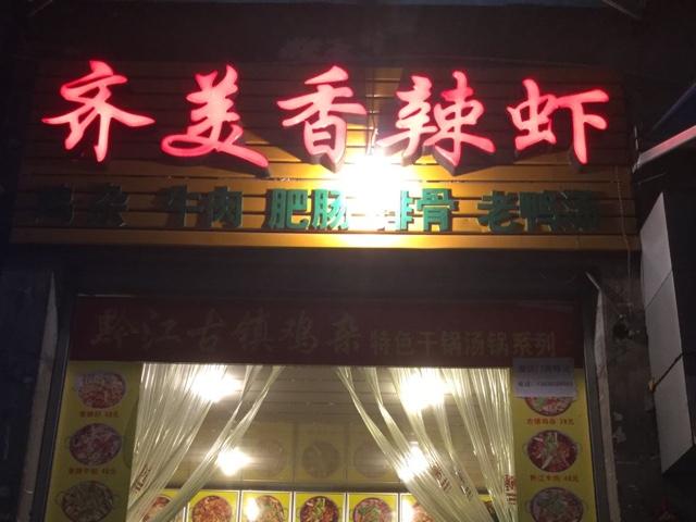 齐美香辣虾(大坪路店)