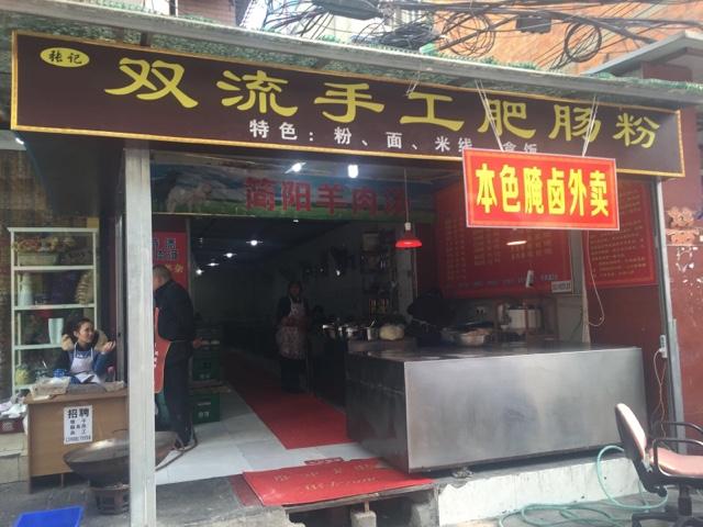 双流红糖粉状粉(东打铜街店)手工肥肠图片