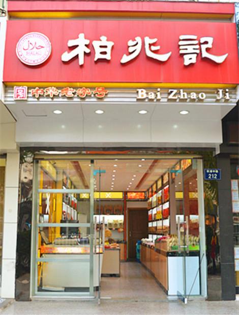 柏兆记(香港店)美食_贵池区其他团购_百度糯米美食餐厅池州十大图片