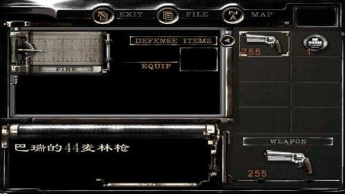 NGC生化危机1复刻日版汉化版修改(模拟器)金庸群侠传3小游戏攻略图片
