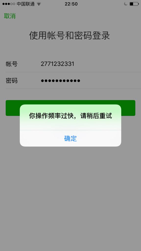 qq团无法登陆_我用新注册的qq登录微信,无法登陆,显示你登录的频率过快,怎么解决?