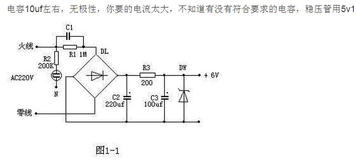 220v转5v电路 用一个大电阻和一个小电阻串联 采集小电阻它的电压不能