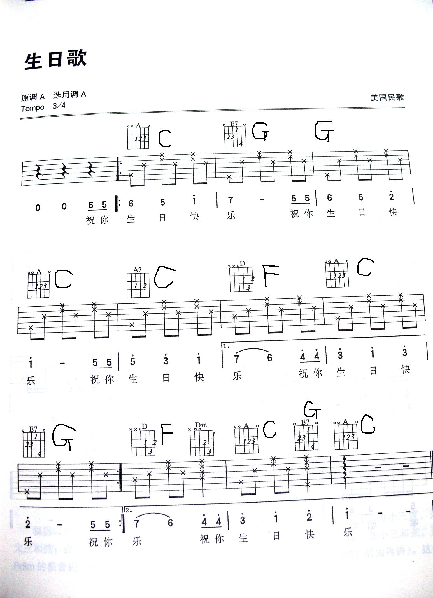 求助求助 《生日歌》的吉他谱用和弦怎么弹?