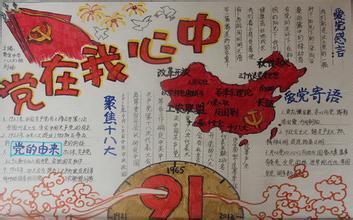 红色文化手抄报 诗歌经典
