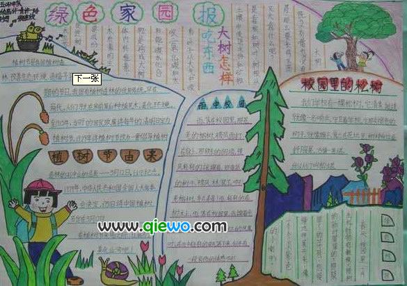 关于爱绿护绿的手抄报图片关于爱绿护绿的手抄报图片图片