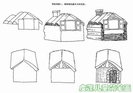 动漫的木头房子怎么画