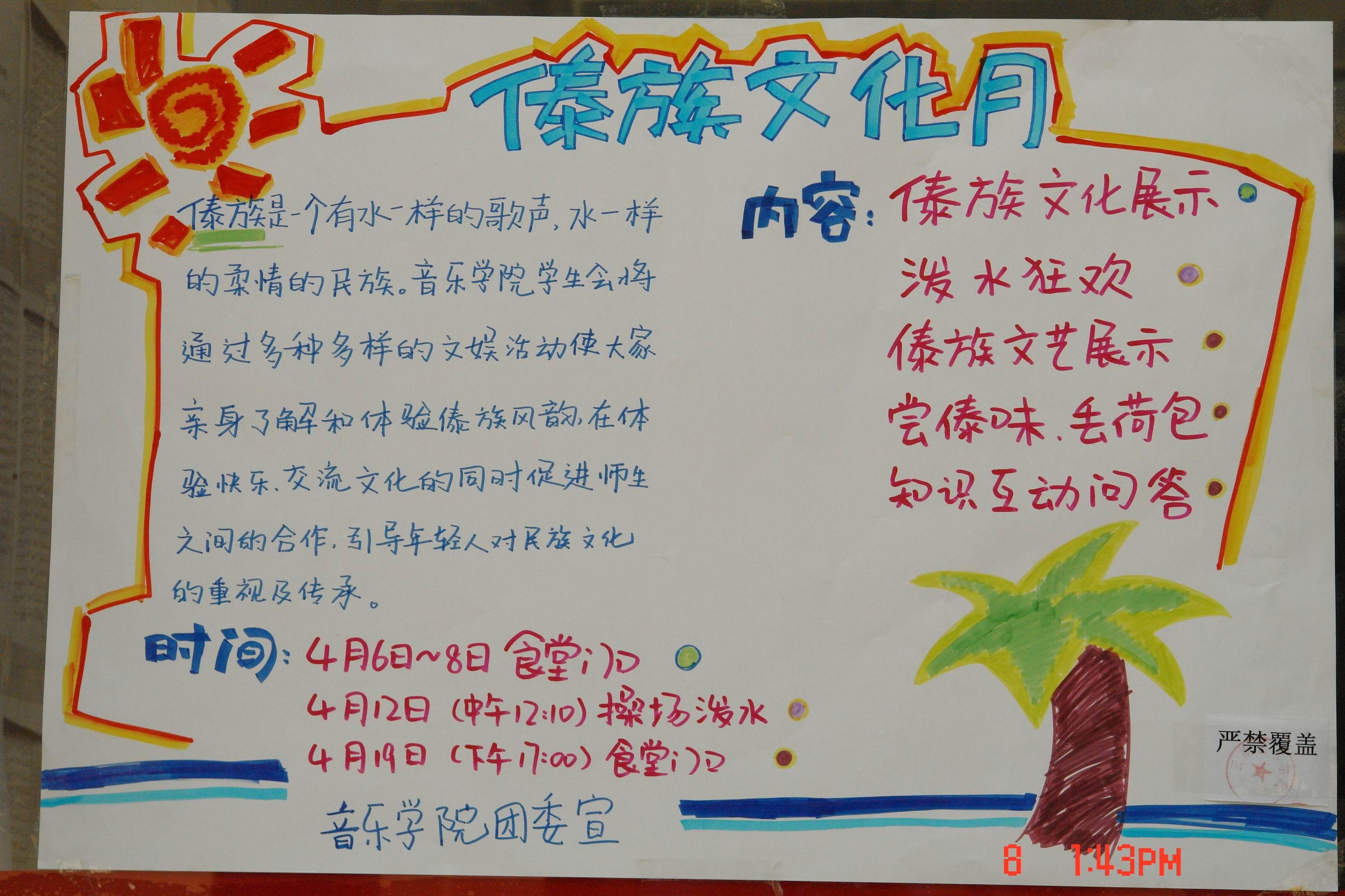 有关少数民族文化的手抄报 image.baidu.com
