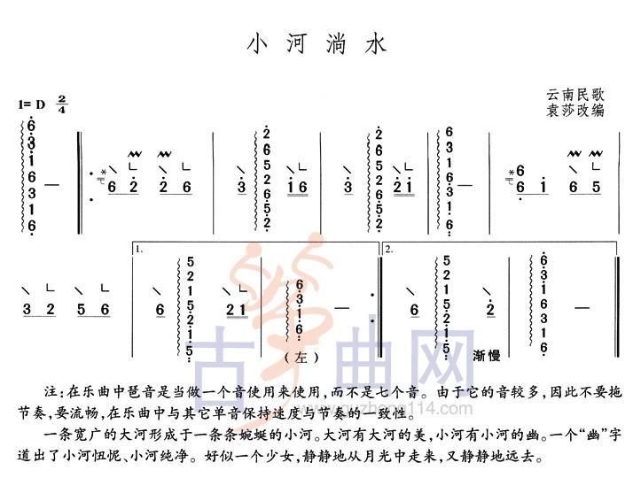 求 袁莎 老师的 小河淌水 古筝简谱电子版