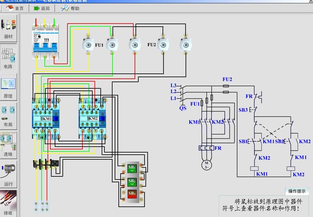 两个交流接触器控制电机正反转