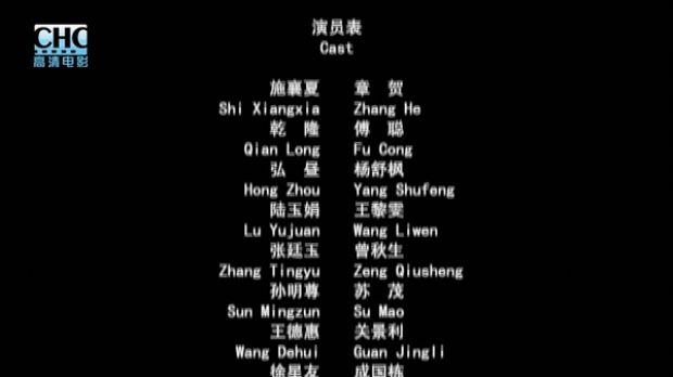 大国手系列顺序_由导演萧锋执导的清装系列数字电影《大国手之天下》