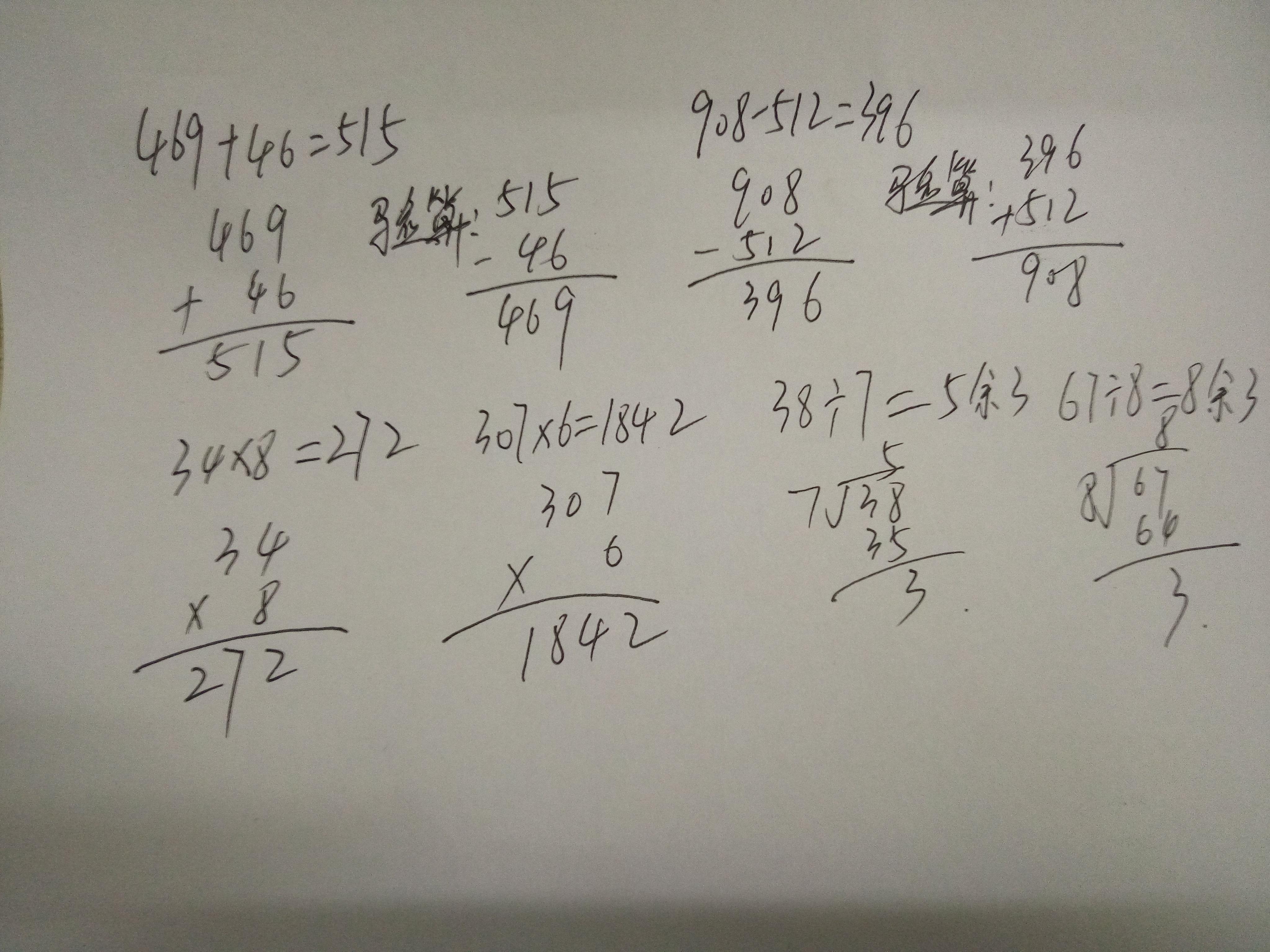 列竖式计算, 469 46=验算 908-512=验算 34×8= 307×图片
