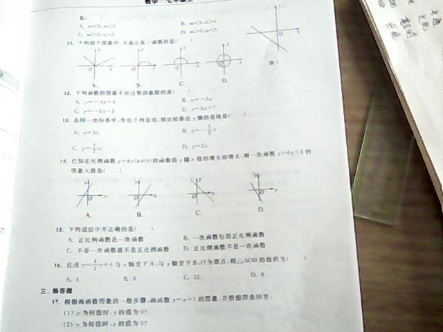 七上册年级歌曲ab卷初中数学答案大全英语图片