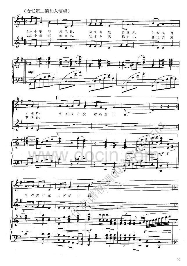 急求《在灿烂阳光下》合唱谱 《在灿烂阳光下》合唱 钢琴伴奏谱 谢谢!