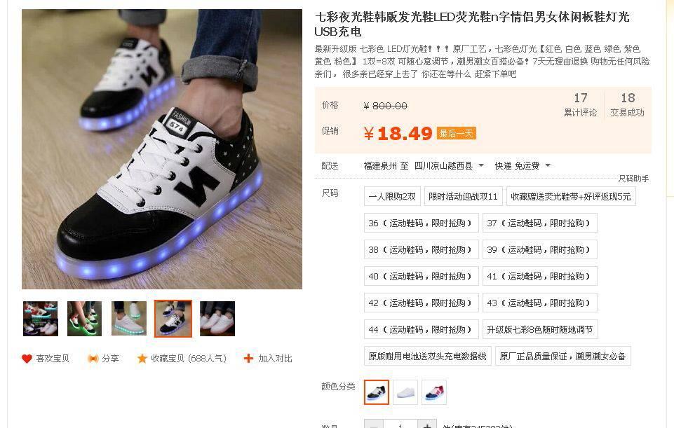 谁知道这个鞋子在淘宝哪里 求网址