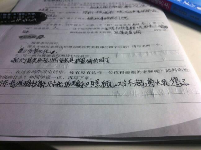 还有什么赞美老师的四字词语啊.学霸帮下忙图片