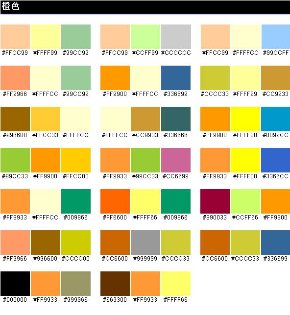 三色搭配_展开全部 一个设计版面里面最好不要超过三色,过多就会乱,如果你的