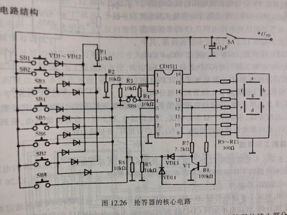 电路如图所示!