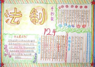 12,4.日国家宪法知多少手抄报