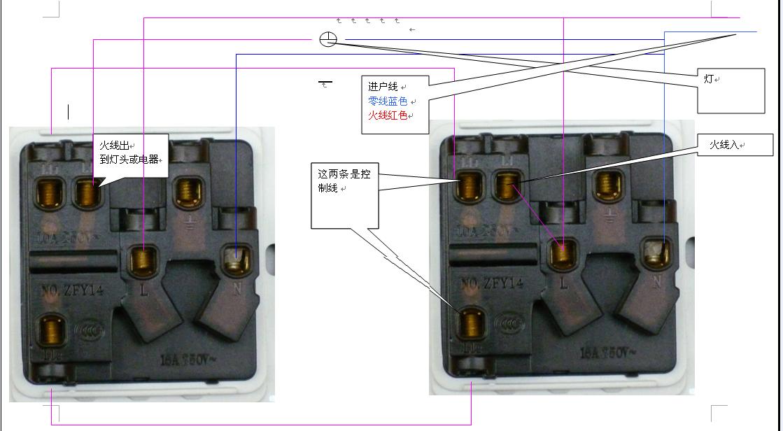 五控电灯电路图