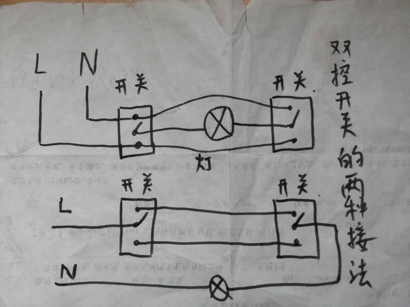 双开单控接线图