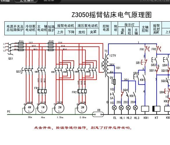 z3050×16/1沈阳中捷摇臂钻床电气图.那位大哥有,发给图片