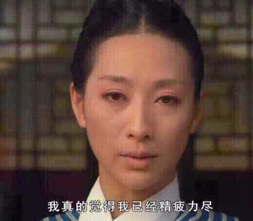 甄嬛传 安陵容说宝鹃我好累 我真的觉得已经筋疲力尽斗不动了 是哪一