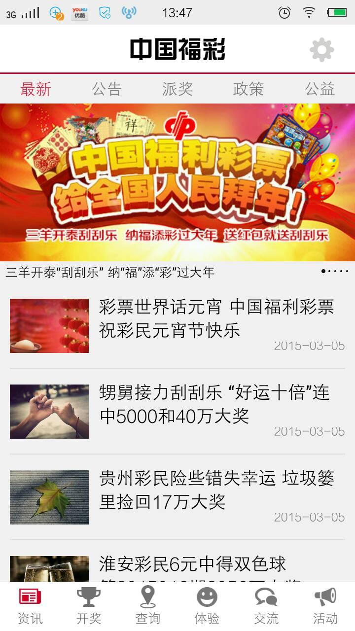 cn 中国福彩网 现在还可以买,不过要下载app   本回答由网友推荐 抢首